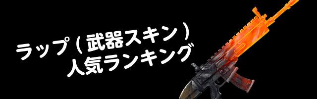 ラップ(武器スキン)ランキング