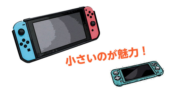 Switch Liteは小さい