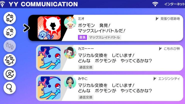 YY communicationがユーザー同士の繋がりを感じる