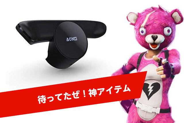 PS4「DUALSHOCK4 背面ボタンアタッチメント」オススメ