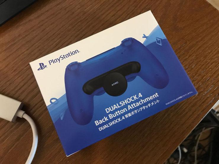 PS4のDUALSHOCK4 背面ボタンアタッチメント 箱