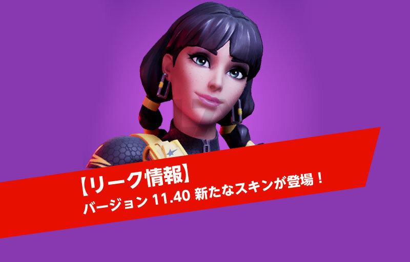 【リーク情報】バージョン11.40 新たなスキンが登場!