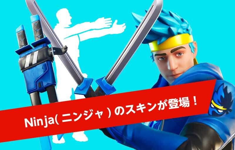 【フォートナイト 】Ninja(ニンジャ)のスキンが登場!