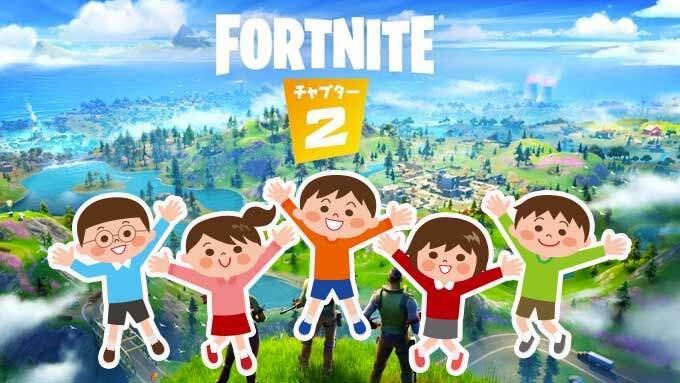今、小学生で一番遊ばれてるげゲーム1位は「フォートナイト」!