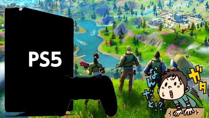 PlayStation5(PS5) 実はフォートナイトにおすすめな理由を紹介!