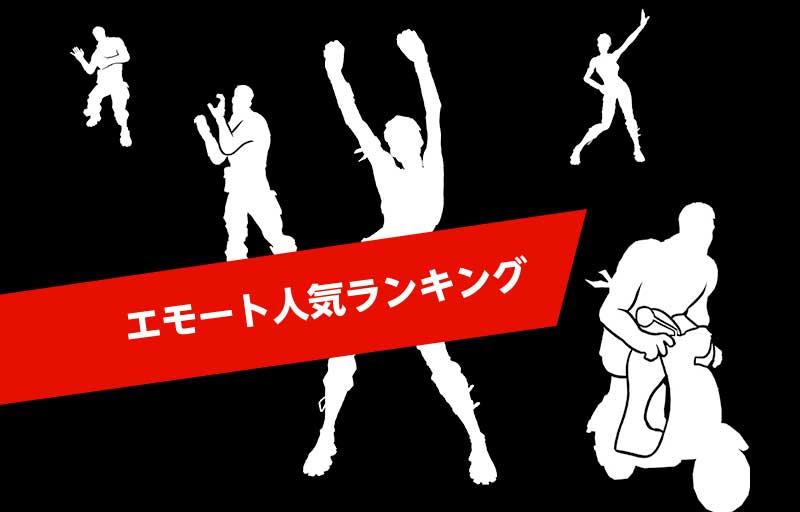 エモート人気ランキング【フォートナイト Fortnite】
