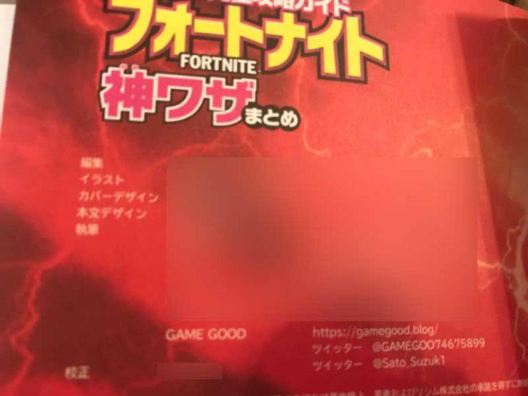 コピーライト gamegood